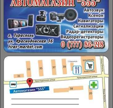 Магазин «555»
