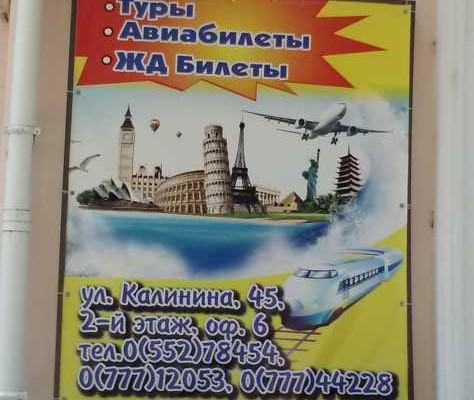 Баннер «Авиа Билеты»