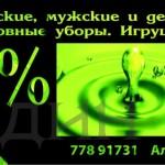 shapki2