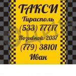 taxiivan