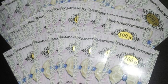 Подарочные сертификаты «Мадам Брошкина»
