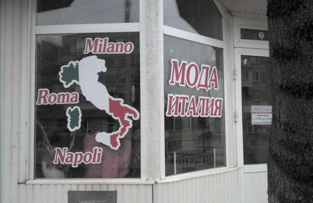 Самоклейка «Мода Италия»
