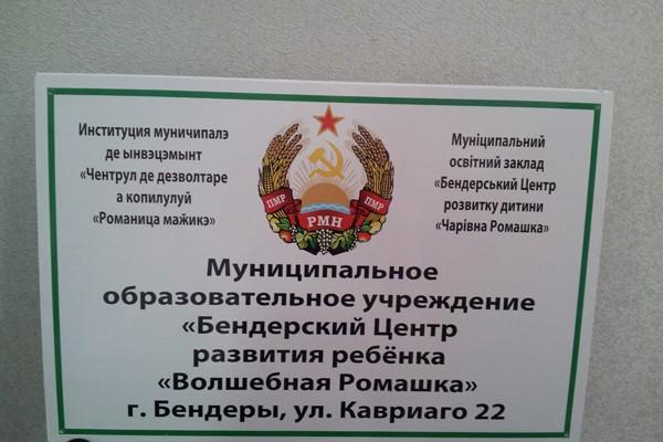 Табличка «Центр развития ребенка»