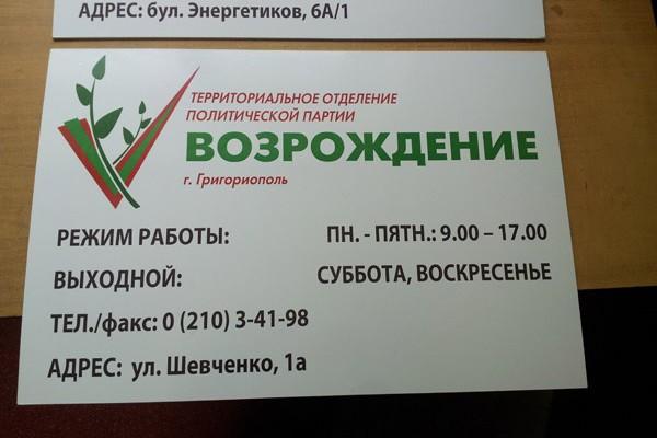 Табличка «Партия Возрождение»