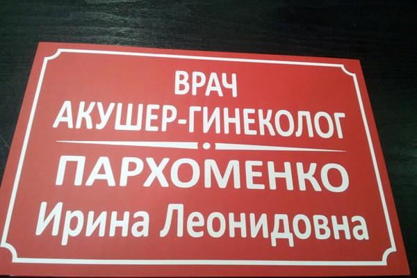 Таблички «Врачи»