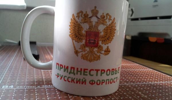 Кружка «Приднестровье — форпост России»