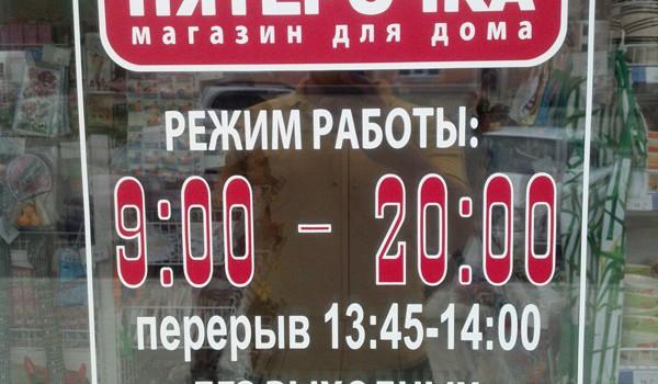 Наклейка «Режим работы «Пятерочка»