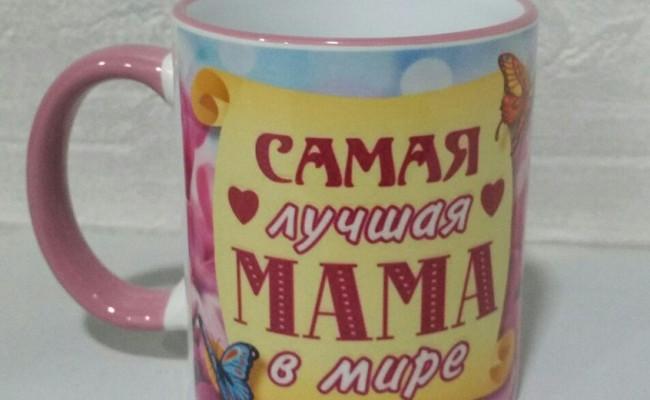 Кружка самая лучшая мама в мире